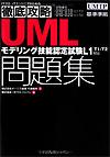 徹底攻略UMLモデリング技能認定試験問題集―L1(T1/T2)対応 (ITプロ/ITエンジニアのための徹底攻略)
