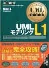 UMLモデリング教科書 UMLモデリングL1 第2版