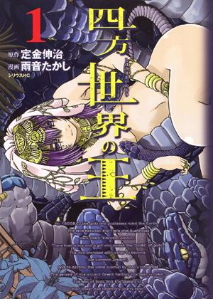 四方世界の王 第1巻  (Amazon)