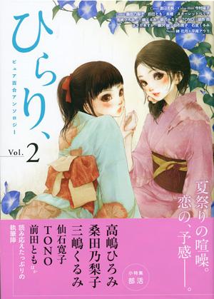 ピュア百合アンソロジー ひらり、 Vol.2 (Amazon)