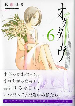 オクターヴ 第6巻 <完> (Amazon)