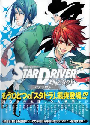 STAR DRIVER 輝きのタクト アンソロジー (Amazon)