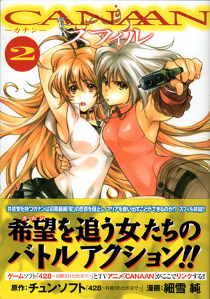 CANAAN スフィル 第2巻 (Amazon)