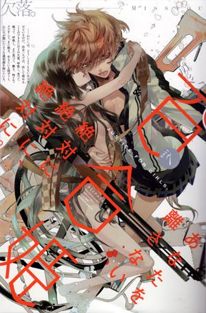 コミック百合姫 2011年7月号 (Amazon)
