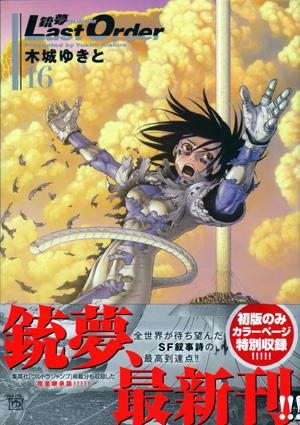 銃夢 Last Order 第16巻 (Amazon)