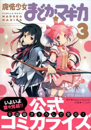 魔法少女まどか☆マギカ 第3巻 (Amazon)
