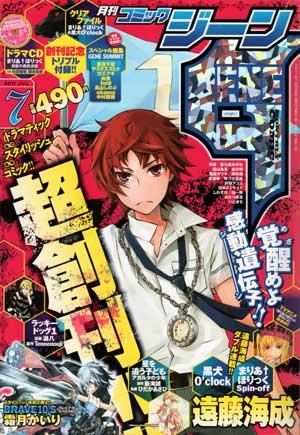 月刊コミックジーン 2011年7月号 (Amazon)