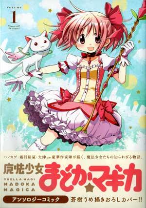 魔法少女まどか☆マギカ アンソロジーコミック 第1巻