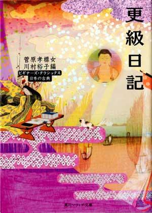 更級日記 (角川ソフィア文庫―ビギナーズ・クラシックス)