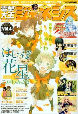 電撃大王GENESIS 2011年11月号 Vol.4