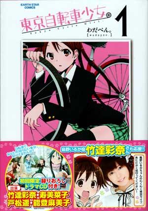 東京自転車少女。第1巻【ドラマCD付初回限定版】