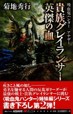 吸血鬼ハンター/アナザー 貴族グレイランサー 英傑の血 (Amazon)