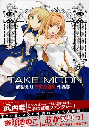 TAKE MOON 武梨えり TYPE-MOON作品集 特別版 (Amazon)