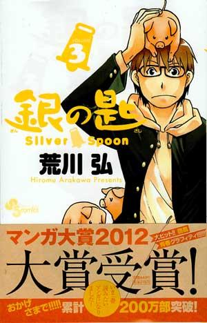 銀の匙 Silver Spoon 第3巻 (Amazon)