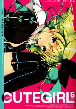 コミックキューガール No.1