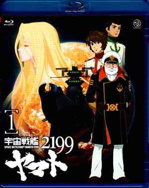 宇宙戦艦ヤマト 2199 第1巻 [Blu-ray]