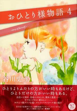 おひとり様物語 第4巻
