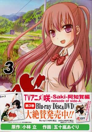 咲-Saki- 阿知賀編 episode of side-A 第3巻