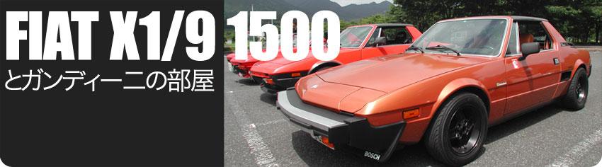 FIAT X1/9 1500