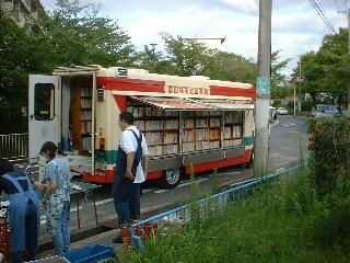 富田林市立図書館 移動図書館 つ...