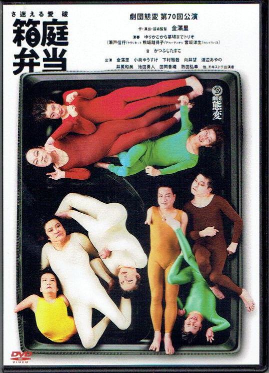 箱庭弁当DVDパッケージ