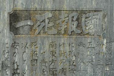 軍事裁判/加藤榮吉