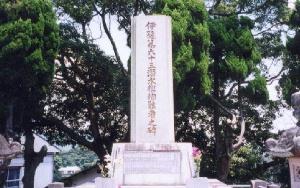 伊号第六十三潜水艦殉難者之碑