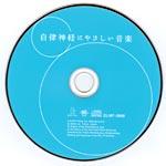 自律神経にやさしい音楽CD