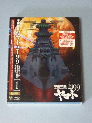宇宙戦艦ヤマト 2199(1)