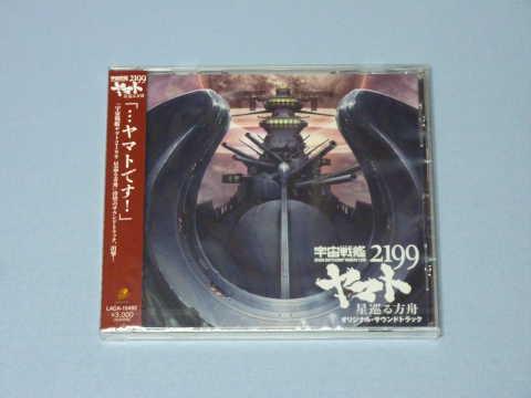 宇宙戦艦ヤマト2199星巡る方舟オリジナル・サウンドトラック