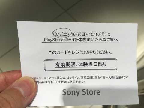 PSVR購入券