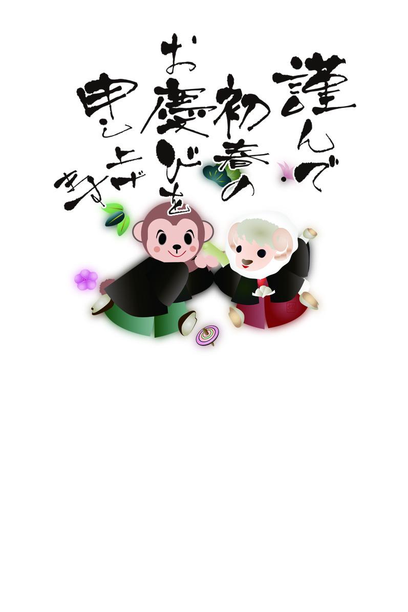 羊から猿へバトンタッチ|AKの ... : 羊 年賀状 写真フレーム : 年賀状