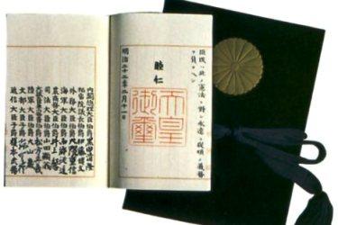 日本国憲法/殉國之碑