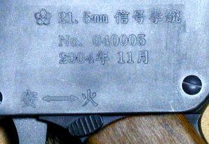 53式信号拳銃