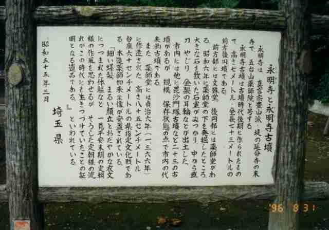 村君古墳群(埼玉県羽生市)